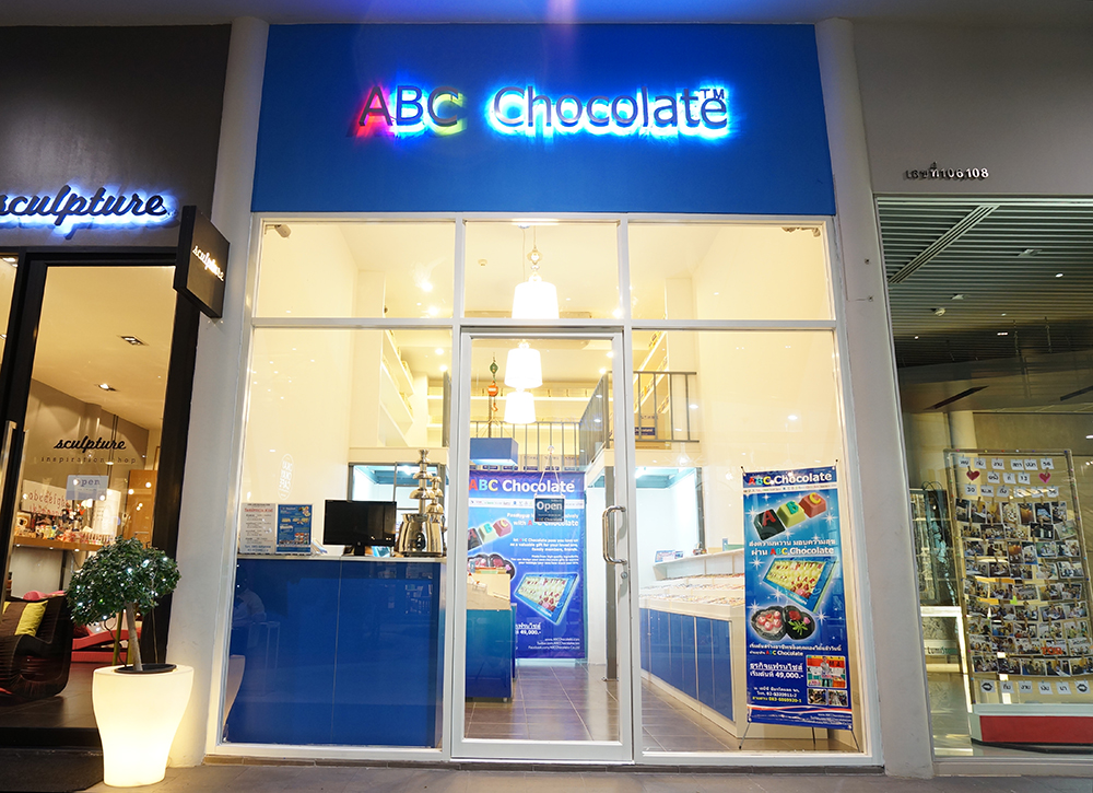 ABC Chocolate Showroom @CDC - ร้านเอบีซี ช็อกโกแลต โชว์รูม สาขาซีดีซี